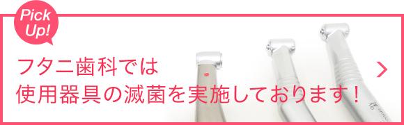 Pick Up!フタニ歯科では使用器具の滅菌を実施しております!
