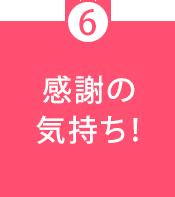 6 感謝の気持ち!